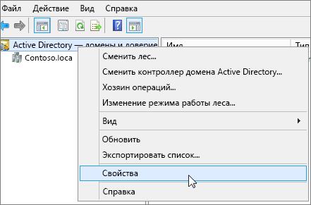 """Щелкните правой кнопкой мыши элемент """"Active Directory— домены и доверие"""" и выберите пункт """"Свойства"""""""