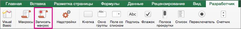 Запись макроса в Excel для Mac