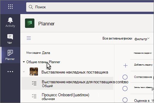 Снимок экрана приложения «Задачи» в Teams, которое в настоящее время называется «Планировщик».