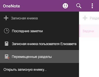 Перемещенные разделы в OneNote для Android