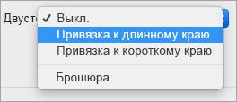 При выборе параметра меню двусторонних