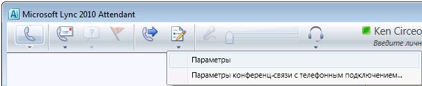 Значок параметров Lync Attendant