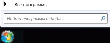 Снимок экрана: поиск программ