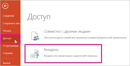 """Щелкните """"Доступ"""" и """"Внедрить"""""""