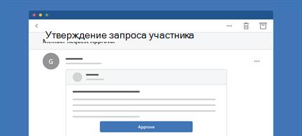 Изображение сообщения Outlook