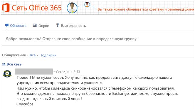 Домашняя страница сети Office365