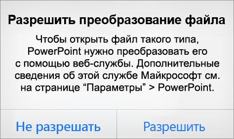 Окно с сообщением о конфиденциальности ODF в PowerPoint для iPhone