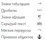 Это символы форматирования, доступные в сообщениях электронной почты.