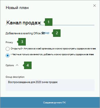 """Снимок экрана: диалоговое окно """"Создание плана Planner"""", в котором отображаются выноски с 1 именем """"канал продаж"""", 2 параметра """"добавить в существующую группу Office 365"""", 3 параметры конфиденциальности и 4 раскрывающиеся параметры."""