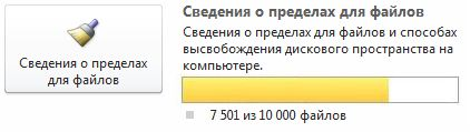 Счетчик документов SharePoint Workspace, от 7501 до 9999 документов