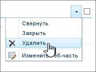 Удаление веб-части приложения в меню параметров веб-части приложения