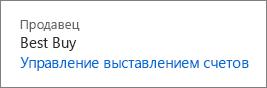 """Ссылка """"Управление выставлением счетов"""", с помощью которой можно продлить подписку на Office 365 для дома, приобретенную через Best Buy."""