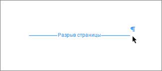 Разрыв страницы с указывающим на него курсором