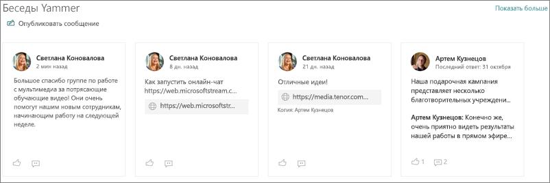 """Веб-часть """"Беседы"""""""