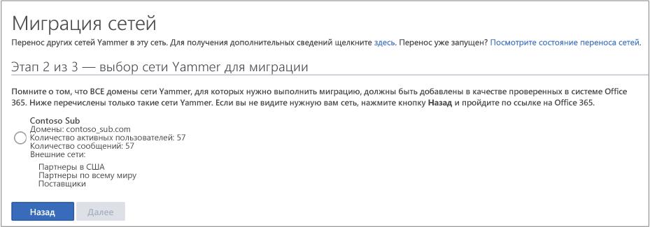 Снимок экрана: этап 2 из 3— выбор сети Yammer для миграции