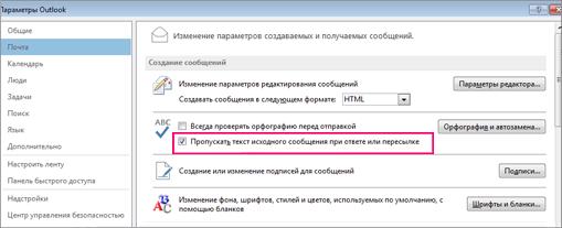 Параметр отключения проверки орфографии сообщения, на которое отвечает пользователь, или пересылаемого сообщения