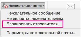 """В списке нежелательной почты выбран параметр """"Заблокировать отправителя""""."""