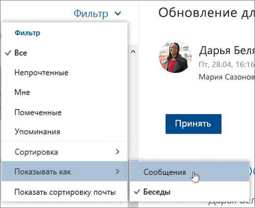 """Снимок экрана: меню """"Фильтр"""" с выбранным параметром """"Показать как"""""""