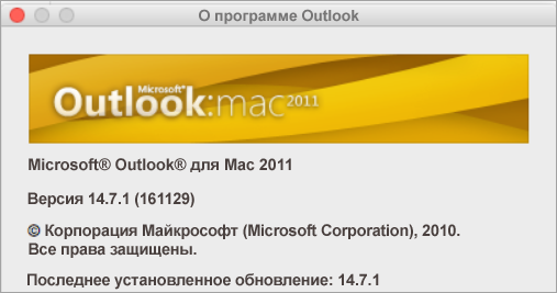 "В окне ""О программе Outlook"" будет указана версия Outlook для Mac 2011."