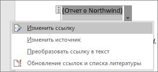 Под ссылкой показаны доступные параметры
