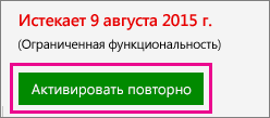 """Снимок экрана: отключенная подписка. Нажмите кнопку """"Активировать повторно"""", чтобы вернуть подписку в активное состояние"""