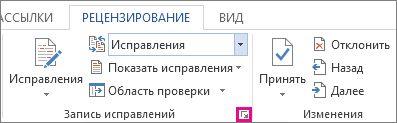 """Кнопка вызова диалогового окна """"Параметры исправлений"""""""