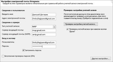 Введите параметры сервера Gmail