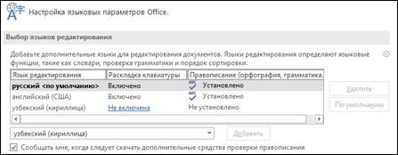 Диалоговое окно, в котором можно добавить, выбрать или удалить язык, используемый Office для средств проверки правописания.