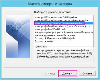 """Выберите """"Импорт из другой программы или файла""""."""