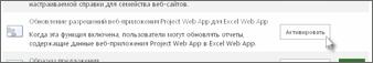 Разрешение Project Web App для обновления Excel Web App