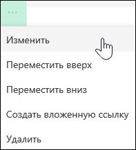 Изменение ссылки в левом меню