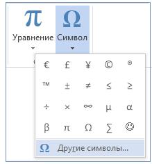 """В меню """"Символ"""" выберите команду """"Другие символы""""."""