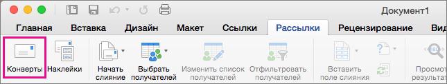 """На вкладке """"Рассылки"""" нажмите кнопку """"Конверты"""", чтобы выбрать и ввести адреса для печати на конвертах."""