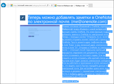 Снимок экрана: часть веб-страницы, выделенная для копирования