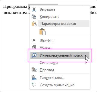 """Элемент """"Интеллектуальный поиск"""", выделенный в контекстом меню, которое появляется, если щелкнуть правой кнопкой мыши текст или изображение"""