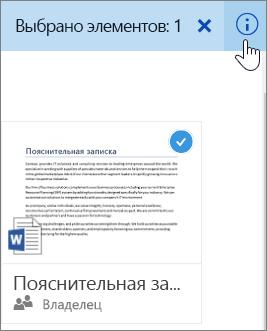 Снимок экрана: выбор элемента и щелчок значка сведений