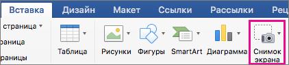 "Кнопка ""Снимок экрана"" Office2016 для Mac"