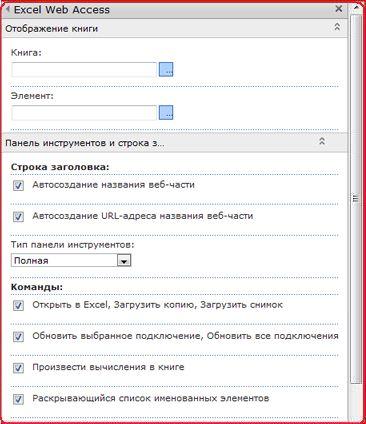 Выберите и укажите свойства веб-части Excel Web Access в области инструментов.