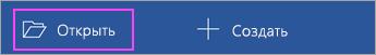 """На начальном экране приложения нажмите кнопку """"Открыть""""."""