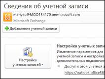 Добавьте новую учетную запись электронной почты в Outlook 2010