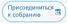 """Кнопка """"Присоединиться к собранию"""" в Skype для бизнеса для Android"""