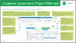 Краткое руководство: создание проектов в Project Web App