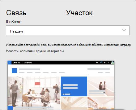 Применение макета к сайту SharePoint