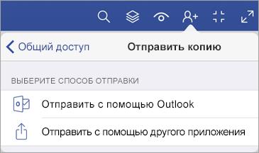 """Меню """"Отправка копии"""", в котором показаны два варианта отправки файла: по электронной почте через Outlook или с помощью другого приложения."""