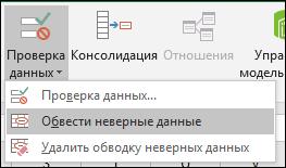 """Команда """"Обвести неверные данные"""" на ленте"""