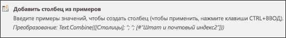Добавление столбца из примера в Power Query: пользовательская формула столбца