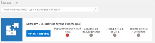 Снимок экрана: мастер настройки набора облачных приложений для бизнеса