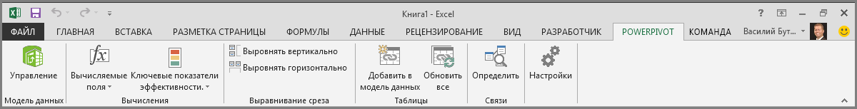 Лента Power Pivot