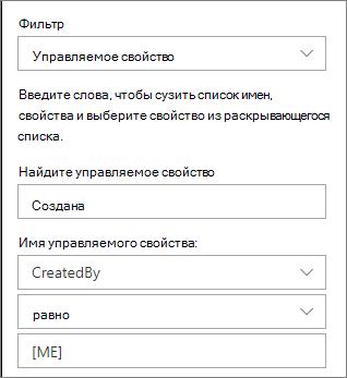 Выделенные контента с фильтром управляемое свойство