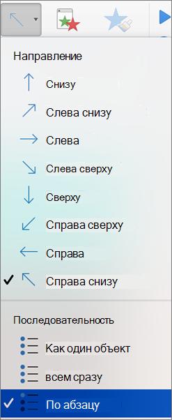 """Выбор параметра """"по абзацу"""""""